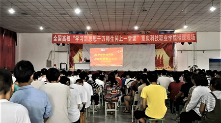 """重庆科技职业学院举行""""学习新思想千万师生..."""